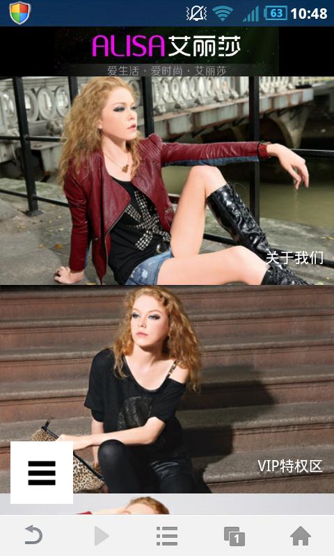 艾丽莎时尚品牌连锁店