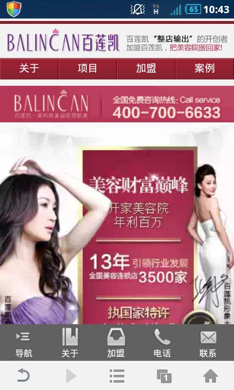 百莲凯官方网站