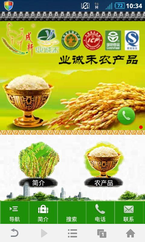 业诚禾农产品有限公司