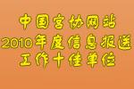 """我宫喜获""""中国宫协网站2010年度信息报送工作十佳单位"""" 称号"""