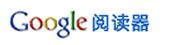 Google閱讀器