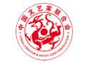 中國文藝家聯合會