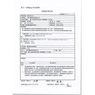 功能验证申请表格