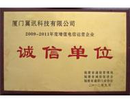 2009-2011年度增值电信运营企业诚信单位