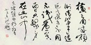 齐白石书法